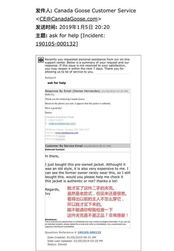 网易考拉售假质疑后续:加拿大鹅二次邮件回复为假货的照片 - 4