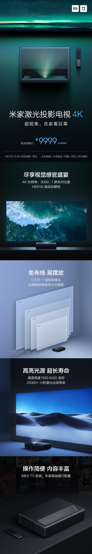 可投150英寸超巨幕 米家激光投影电视4K版发布:9999元的照片 - 2