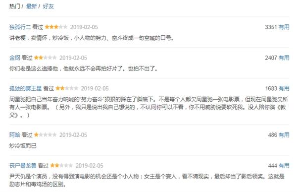 周星驰《新喜剧之王》豆瓣评分6.0 网友评论其炒冷饭的照片 - 5
