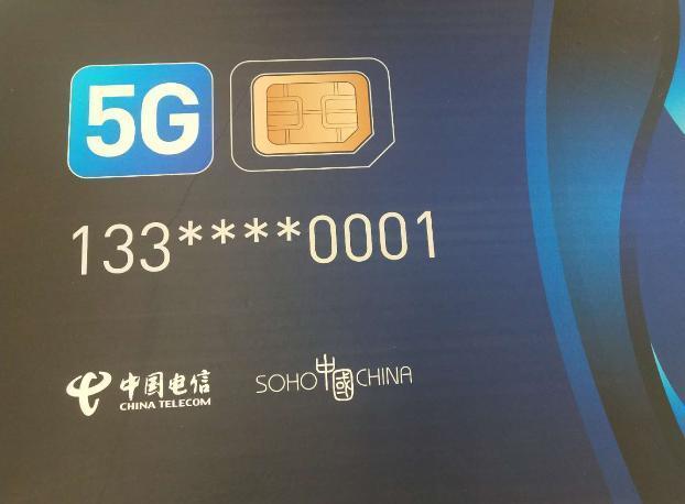 潘石屹喜提国内首张中国电信5G电话卡 尾号0001的照片 - 2