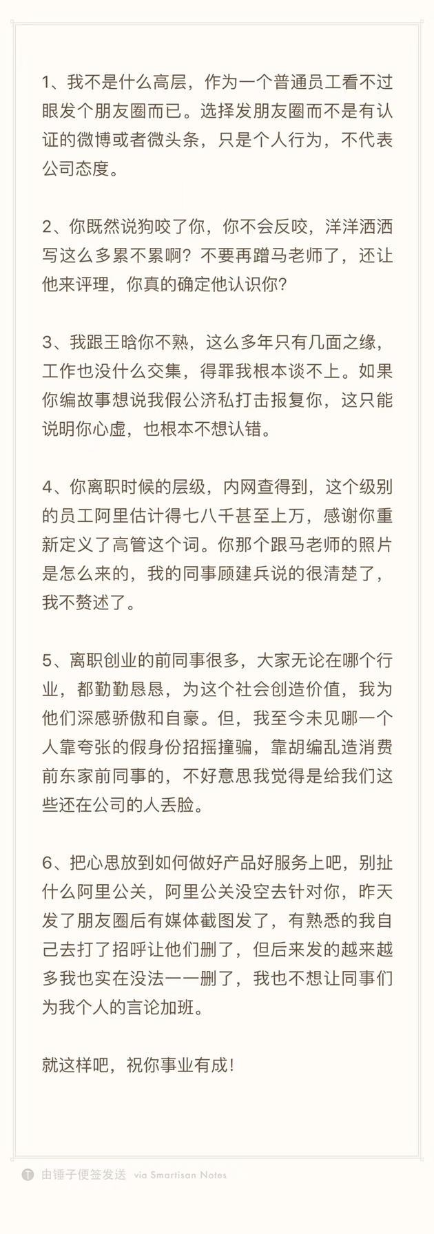 """""""阿里离职女高管""""发表公开信 呼吁马云评评理的照片 - 3"""