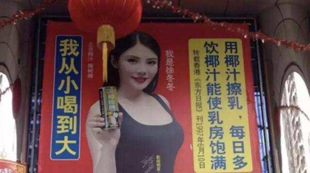 丁香园创始人:喝椰汁不会从小变大 吃核桃不补脑的照片 - 1