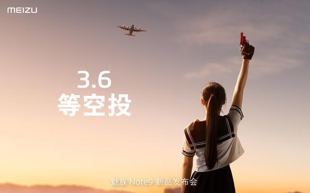 """""""告别全部遗憾""""- 魅族Note 9明天发布的照片 - 1"""