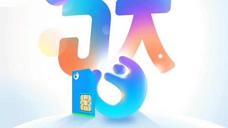 支付宝全新SIM卡开放办理:花呗账单延后还的照片 - 1