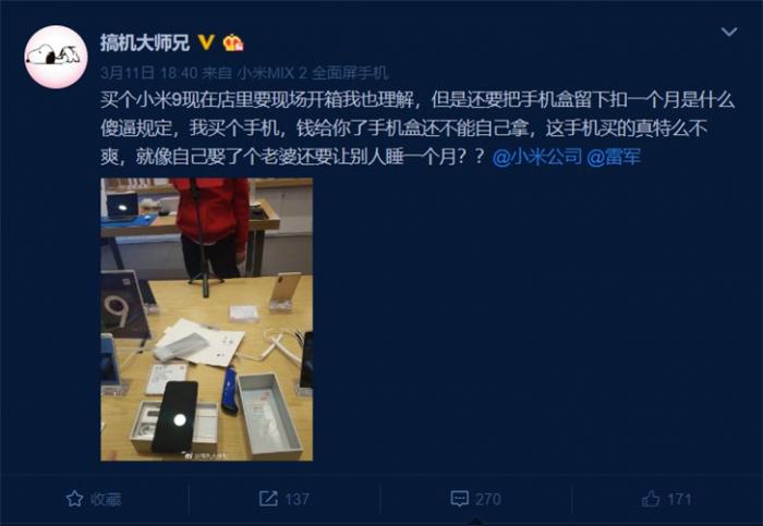 线下购买小米9却被扣下手机盒 引消费者不满的照片 - 1