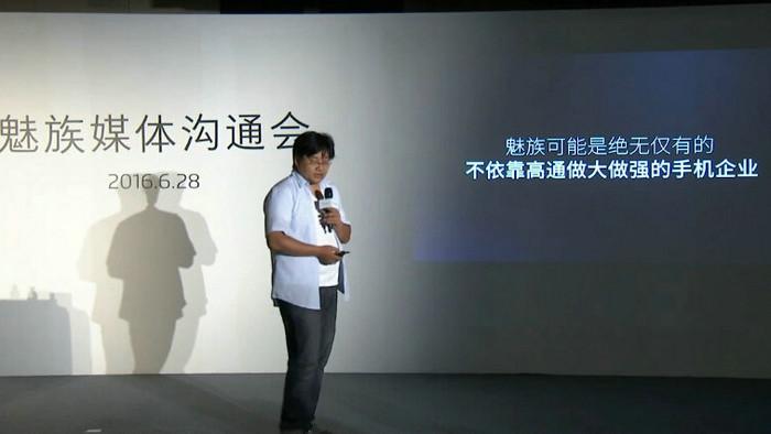 中国为什么没有高通、英特尔?魅族李楠:我们不停上套的照片