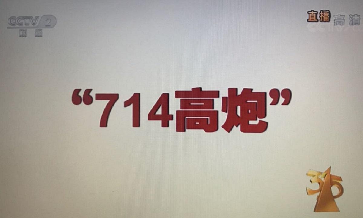 3·15曝光后,714高炮的老板们很慌张?不,他们很兴奋的照片 - 1