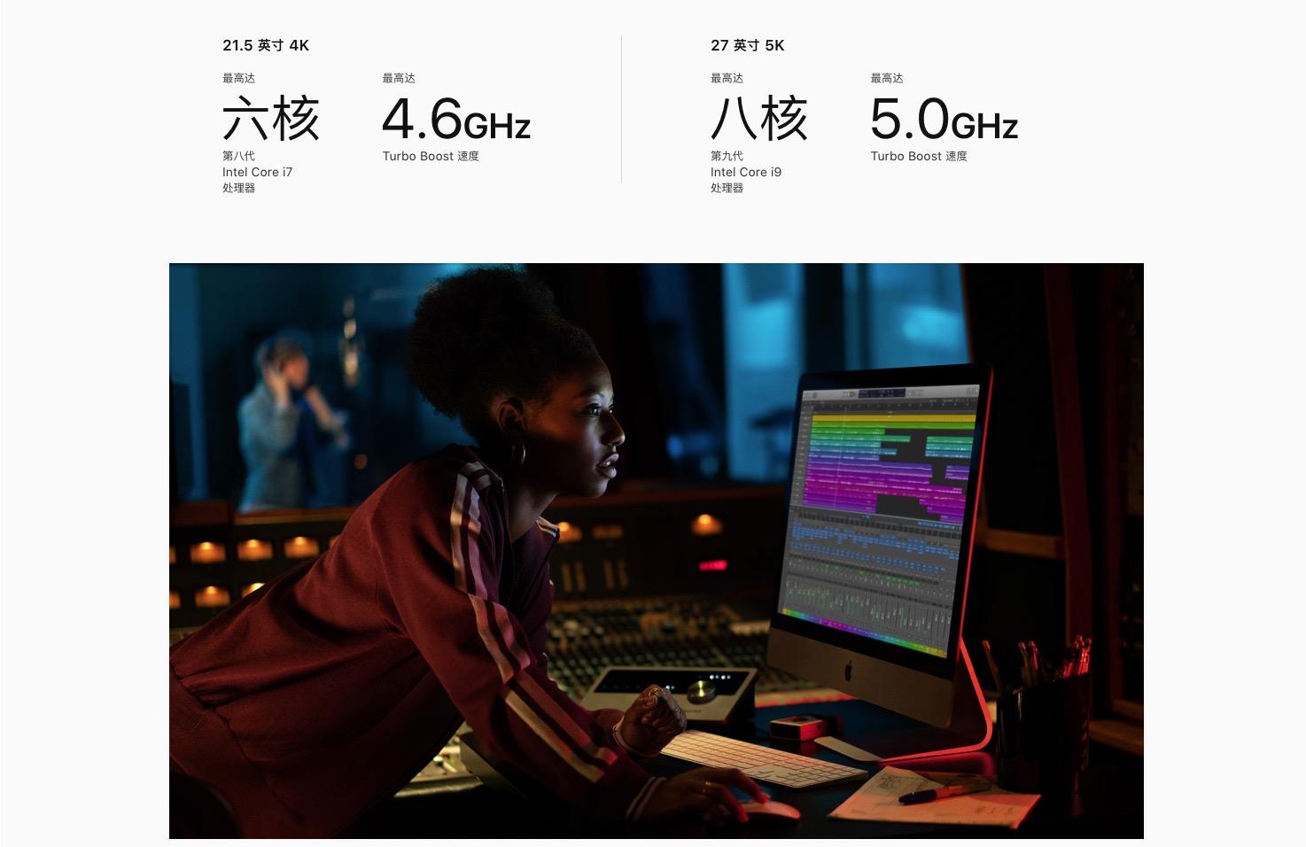 新款iMac发布 – 两倍性能提升,可选配Vega显卡的照片 - 2