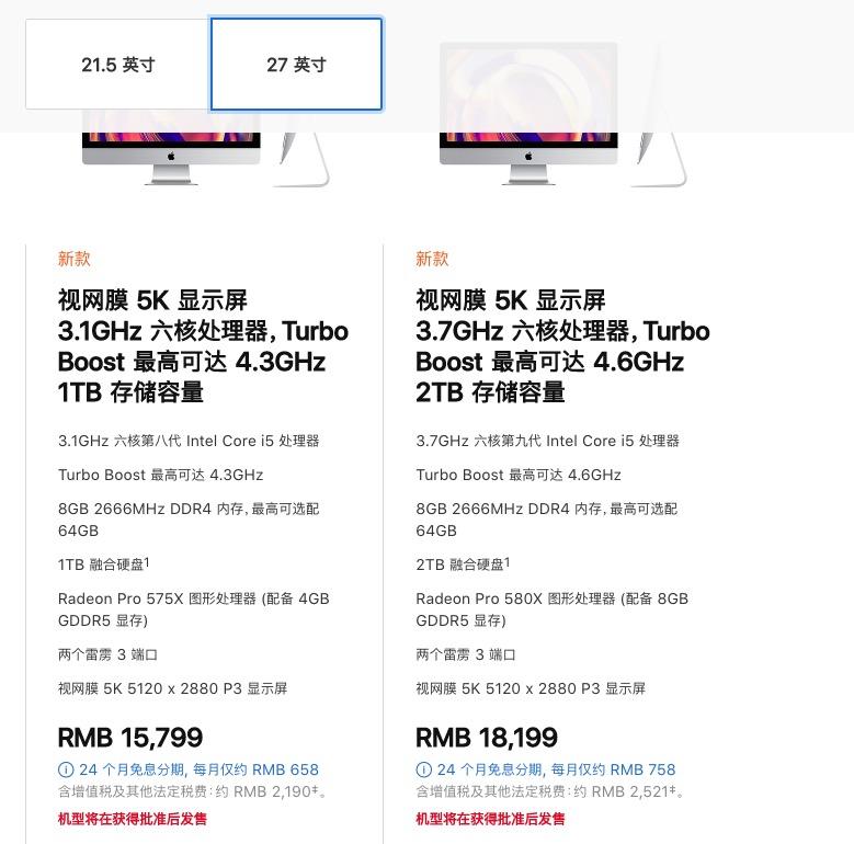 新款iMac发布 – 两倍性能提升,可选配Vega显卡的照片 - 9