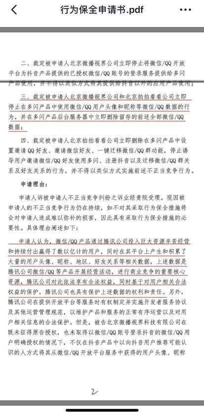 抖音总裁张楠:腾讯让我删除多闪上自己的头像和昵称的照片 - 3