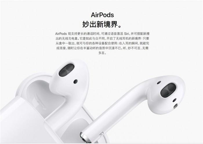 苹果发布第二代AirPods 内置Siri免提 支持无线充电的照片 - 1