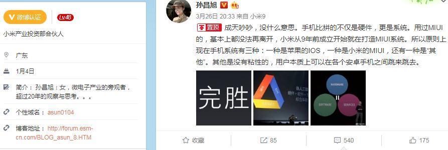 小米孙昌旭:手机系统有三种,iOS、MIUI、其他的照片 - 2