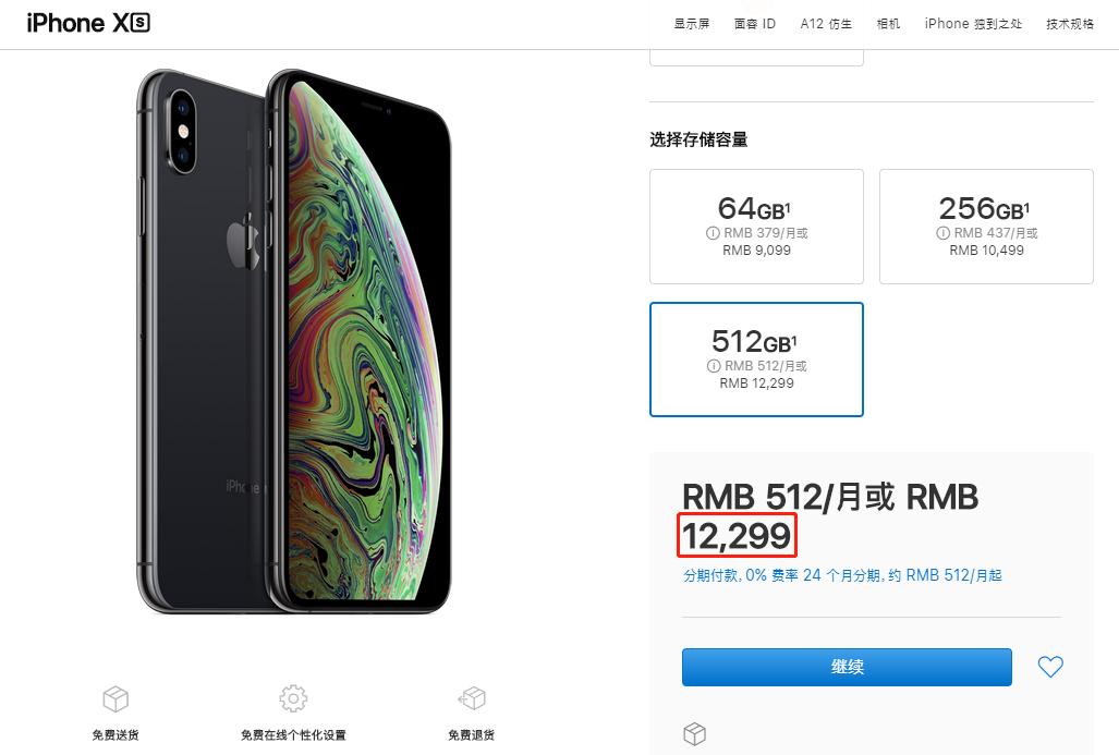 iPhone中国狂降价 4个月降价4次 你买贵了吗?的照片 - 2