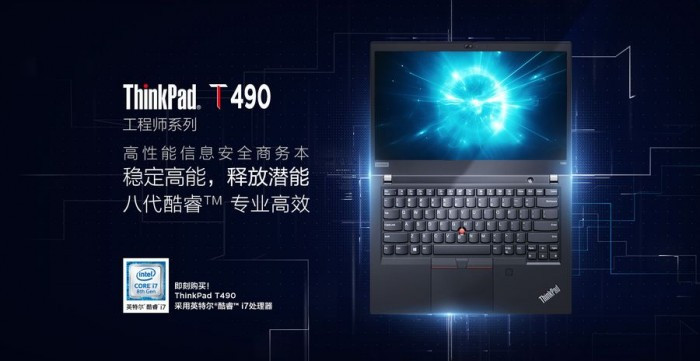 联想ThinkPad T490/T490s/T590今日首销 8999元起