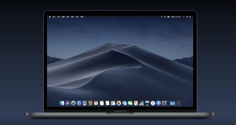 macOS 10.14.5正式版发布 支持隔空播放2的照片