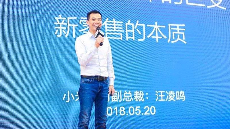 因涉猥亵小米副总裁汪凌鸣被辞退