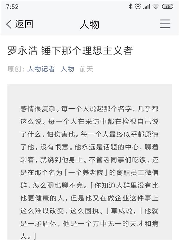 罗永浩回应文章《罗永浩 锤下那个理想主义者》的照片 - 2