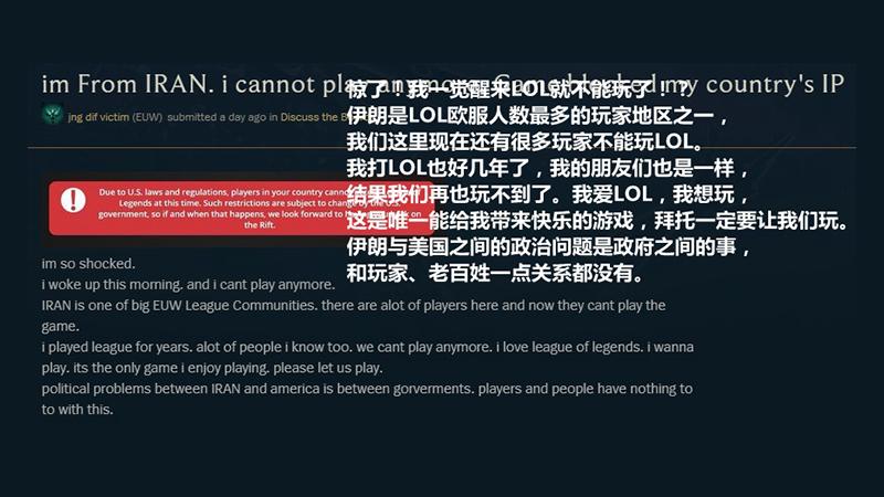 美伊关系紧张 伊朗不光是LOL玩不了 Origin Epic也用不了