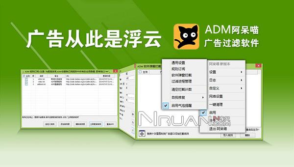 阿呆喵(ADM)下载 阿呆喵 v2.0.9.2 绿色版下载