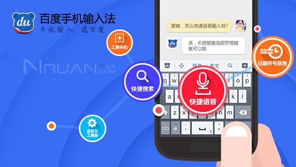 百度手机输入法下载 百度手机输入法 v6.5.2 经典版下载
