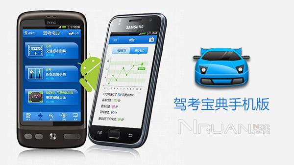 驾考宝典下载 驾考宝典2015手机版v6.0.2去广告的照片