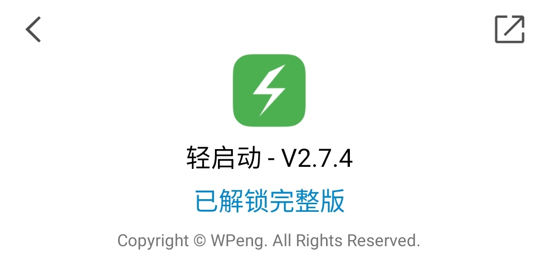 轻启动 v2.7.4内购破解版【安卓版】