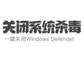 DefenderControl Win系统杀毒关闭工具