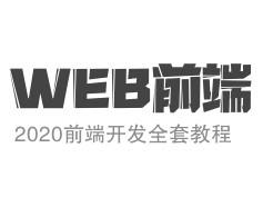 2020最新WEB前端开发全套视频教程