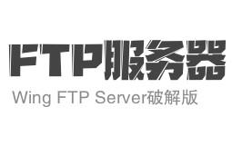 WingFtpServer6.2.2破解版