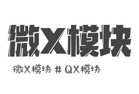 QX模块 v2.2 & 微X模块 v2.8【安卓版】
