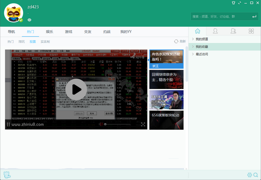 YY语音 8.57.0.1 去广告绿清爽版【Win软件】