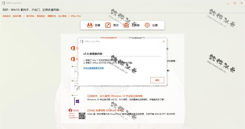 下载安装管理 Office Tool Plus v7.5.0.1 中文免费版【Win软件】