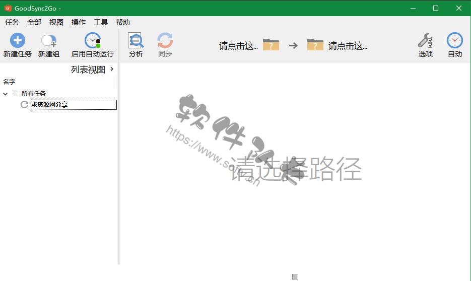 同步备份工具 Goodsync Enterprise v10.10.23.3 中文便携版【Win软件】