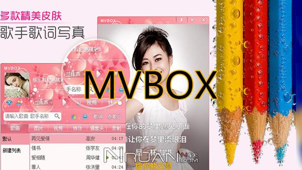 MVBOX虚拟视频下载 MVBOX v6.0.2.4 VIP去广告绿色版