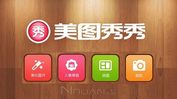 美图秀秀下载 美图秀秀手机版 v4.3.3 去广告版下载