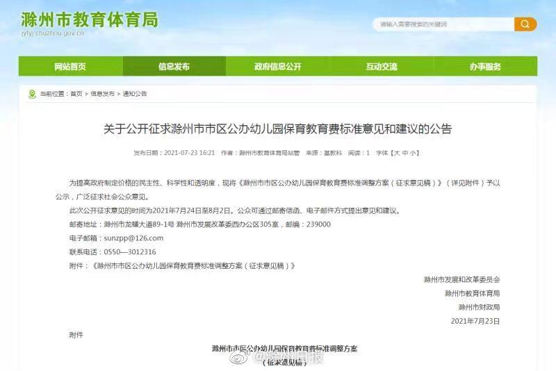 公主日记滁州市市区公办幼儿园保育教育费拟调价正在征求意见美女