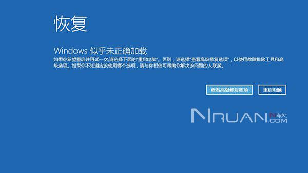 win10使用Windows恢复环境轻松修复系统的照片 - 1