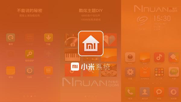 免刷机MIUI 小米系统app 小米系统下载 小米系统2.7下载的照片