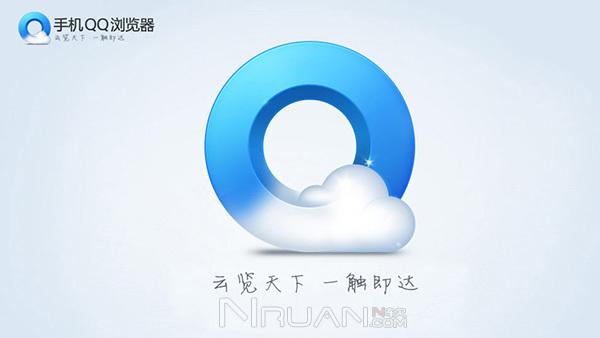 Android QQ浏览器v5.6.1下载 手机QQ浏览器去广告版的照片