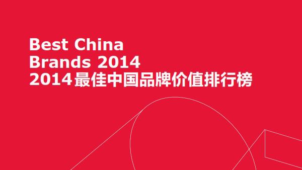 2014年最佳中国品牌价值排行榜完整榜单出炉的照片 - 1