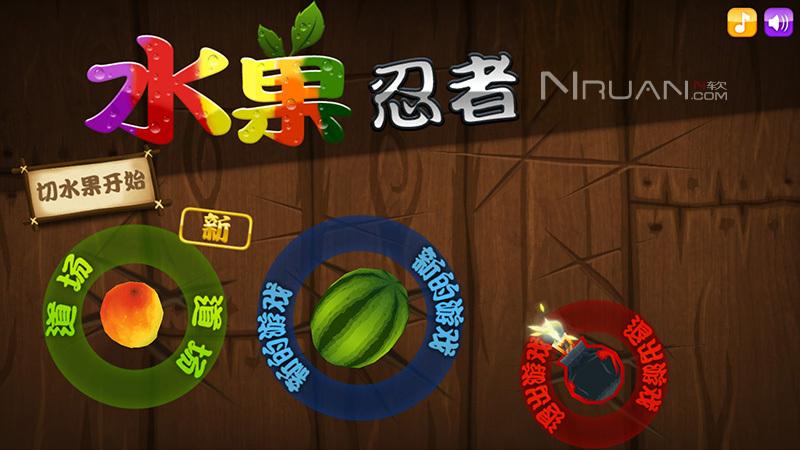 水果忍者中文版下载 水果忍者安卓版v2.0.0内购破解版下载