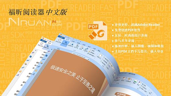 福昕PDF阅读器下载 福昕PDF阅读器v7.0.8增强优化版