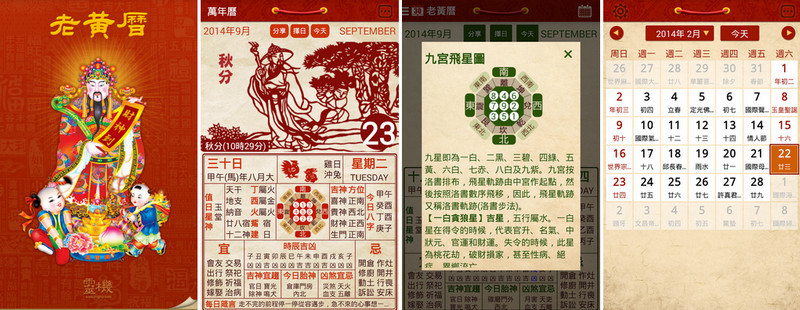 老黄历通胜下载 老黄历通胜v3.6.2专业版 去广告版的照片 - 2