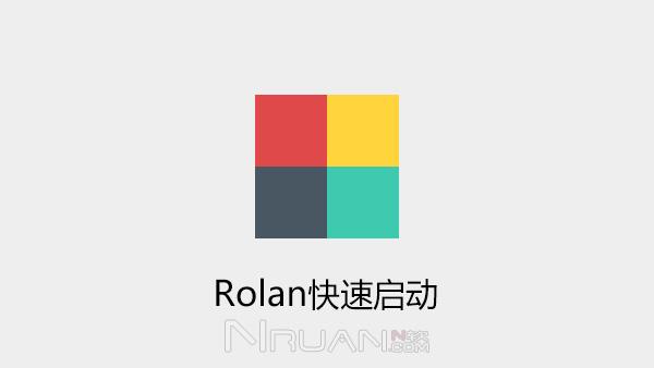 Rolan下载 Rolan快速启动1.2.9下载