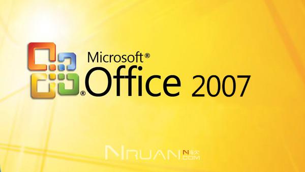Office 2007下载 Office 2007 三合一绿色精简版