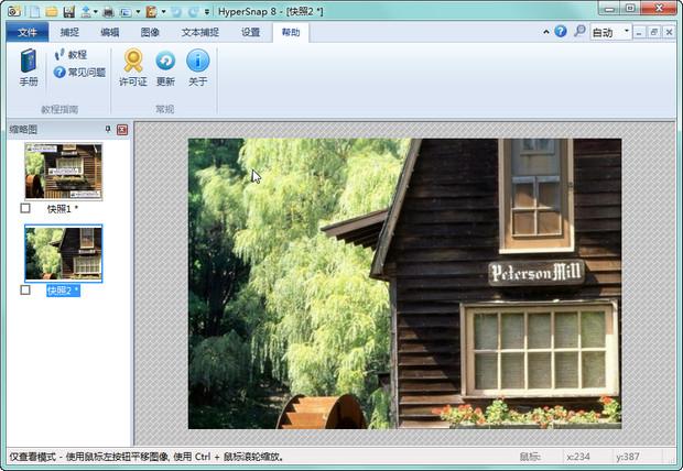 HyperSnap下载 截图软件HyperSnap v8.04.03绿色汉化版的照片 - 2