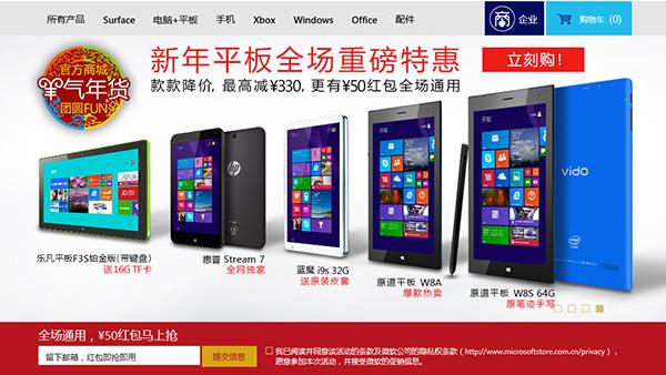 羊气年货:微软中国官方商城开启全新促销的照片 - 1