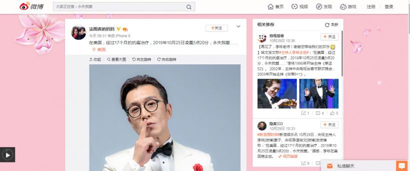著名主持人李咏因病而去世