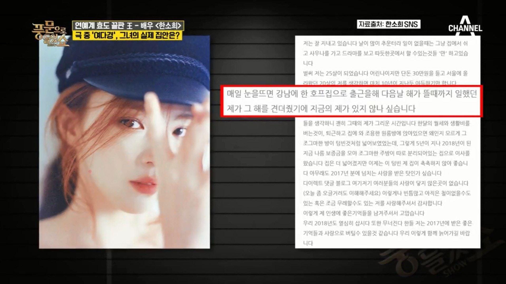 """为追演员梦当""""首漂""""!韩国节目分享《夫妻的世界》韩素希成名前的故事!插图3"""