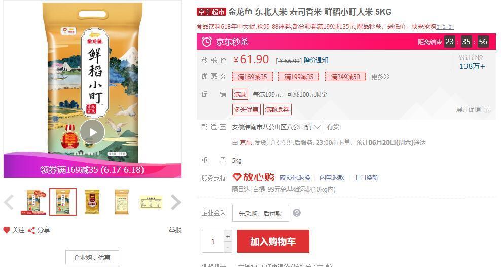 金龙鱼 寿司香米 鲜稻小町大米 5kg ¥19.28插图